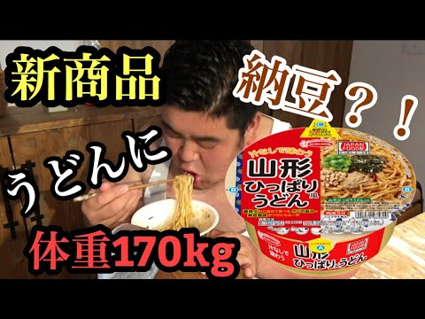 【新商品】山形ひっぱり風うどんを食べてみた!