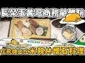【Joeman】在飛機上吃米其林懷石料理!長榮蛋黃哥商務艙體驗 Eva Air Gudetama  Business Class Kaiseki