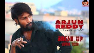ARJUN REDDY| BREAK UP COVER SONG|TELISINEY NA NUVVE VIDEO SONG|