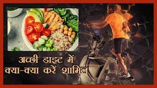 Fit Hai Toh Hit Hai |स्वस्थ जीवन के लिए हेल्दी डाइट चार्ट | Healthy Diet Chart