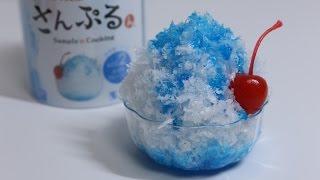 Food Sample Making Kit Shaved Ice Blue Hawaii ~ さんぷるん 自分で作る食品サンプルキット かき氷 ブルーハワイ