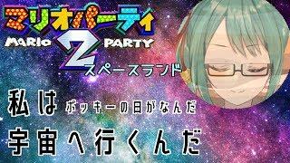 [LIVE] 【マリパ2】ポッキーの日だけど宇宙行く【アイドル部】
