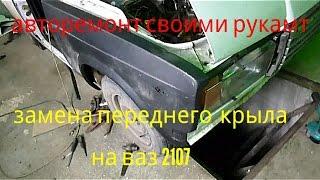 Замена переднего крыла на ВАЗ 2107
