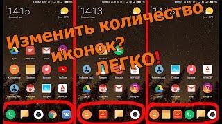 как увеличить количество значков/иконок приложений в панели быстрого доступа в MIUI/Xiaomi