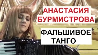 Анастасия Бурмистрова Дьенс