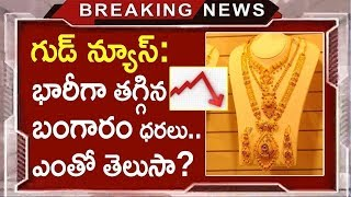Good News For Gold Buyers Today! | Gold And Silver Rates Drop Heavily In India | Tollywood Nagar