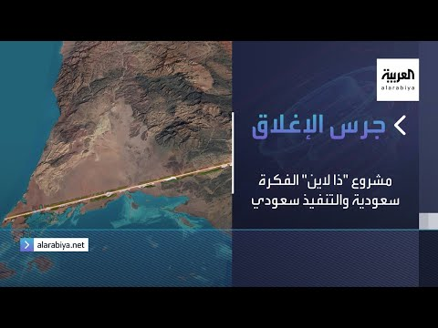 جرس الإغلاق | مشروع 'ذا لاين' الفكرة سعودية والتنفيذ سعودي