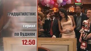 """Анонс сериала """"Тридцатилетние"""""""