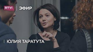 """Юлия Таратута: «Ситуация с """"Коммерсантом"""" выглядит трагикомично»"""