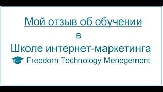 Online ПРОФИ отзыв о школе интернет технологий