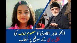 Dr Tahir Ul Qadri Addressing First Death Anniversary of Zainab  In Qasoor