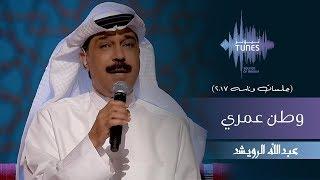 عبدالله الرويشد - وطن عمري (جلسات  وناسه)   2017