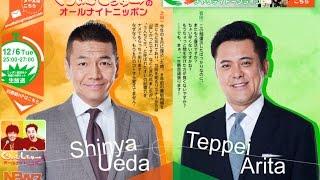 第161回!くりぃむしちゅーのオールナイトニッポン!有田さんご結婚おめ...