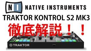 TRAKTOR KONTROL S2 MK3徹底解説!!TRAKTOR PRO 3の機能も盛りだくさん! thumbnail