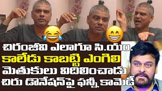 Rakesh Master Funny Comments on MegaStar Chiranjeevi over His one Crore Donation||ETHIC TV
