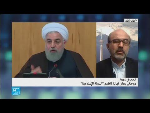 روحاني يعلن نهاية تنظيم -الدولة الإسلامية-