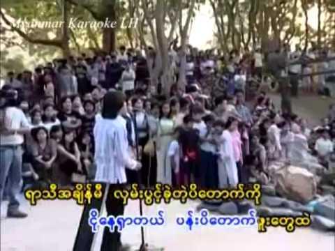 Thingyan Moe သႀကၤန္မိုး Zaw Paing ေဇာ္ပိုင္ Thingyan Karaoke