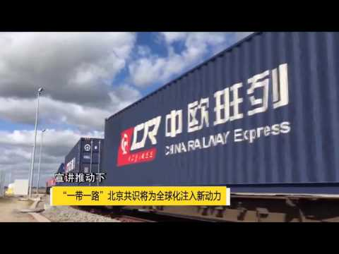 """一帶一路""北京共識將為全球化注入新動力 Beijing consensus injects fresh momentum for Belt & Road"