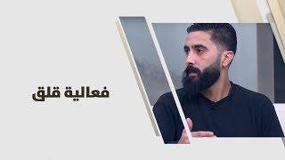 سامر الخزندار وعزات ماجد -  فعالية قلق