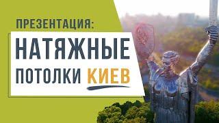 видео натяжные потолки Киев