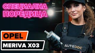 Как се сменя Двигател на чистачките на PEUGEOT 307 (3A/C) - видео ръководство