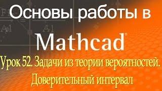 Задачи из теории вероятностей и математической статистики. Доверительный интервал. Урок 52