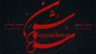Best Persian Traditional Musics ( بهترین آهنگ های سنتی ایرانی )