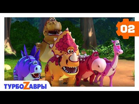 Турбозавры. Эпизод 2. Знакомство с динозаврами. Мультсериал для детей