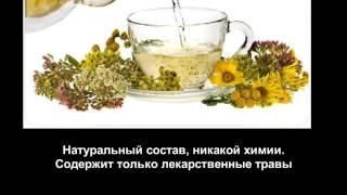 Монастырский чай от остеохондроза купить.