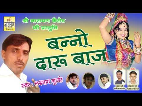 मारवाड़ी सांग 2017 !! बन्नो दारू बाज !! Latest Rajasthani Song
