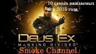 playlist 10 самых ожидаемых игр 2016 года httpswwwyoutubecomwatchvtMymiNP4fklistPLHPDh1yWwoixRDgYEMQXErsZK5aknnaNB Deus Ex