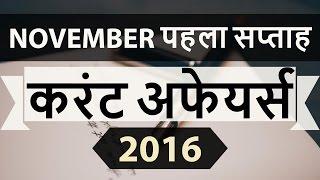 (Hindi) November 2016 1st week current affairs MCQ (SSC,UPSC,IAS,IBPS,RAILWAYS,Bank,PSC,CLAT,RRB) GK