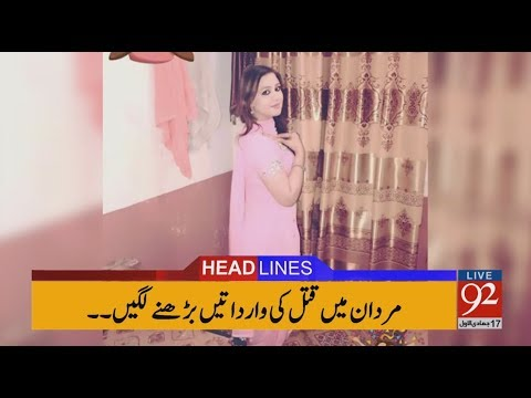 92 News Headlines 10:00 AM - 04 February 2018
