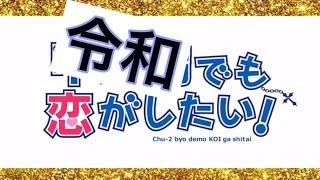 🔵【中二病op】令和でも恋がしたい!op