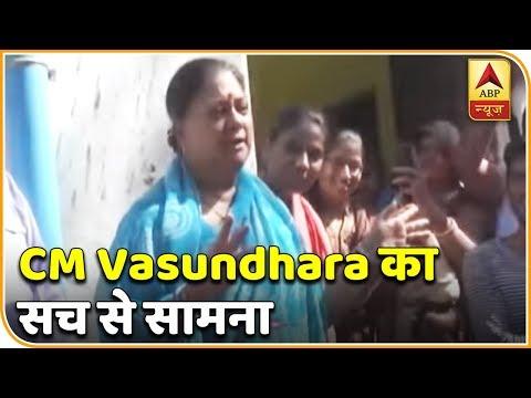 Woman Shows Truth Of Govt Welfare Scheme To CM Vasundhara | ABP News