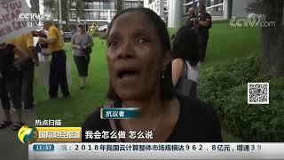 [国际财经报道]热点扫描 美国多地爆发示威游行 要求政府关闭移民收容中心| CCTV财经