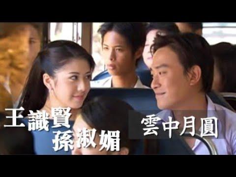 王識賢&孫淑媚《雲中月圓》官方MV