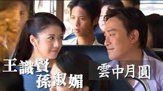 王識賢 「雲中月圓」官方MV