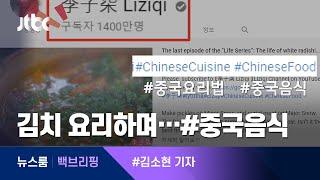 [백브리핑] 또 우기기…김치찌개 끓이고 쌈 싸며 '#중국음식' / JTBC 뉴스룸