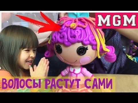 Растим кукле волосы! Делаем стрижки и укладки! Лалалупси с волосами из теста!