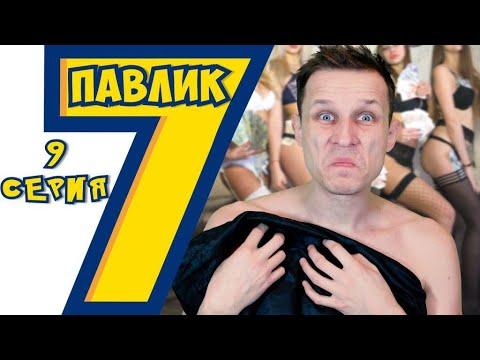 ПАВЛИК 7 сезон 9 серия