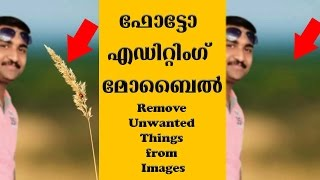 How to Remove Unwanted Things from Images in Android mobile (malayalam)