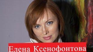 Ксенофонтова Елена. Биография
