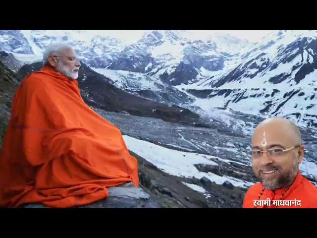 आदरणीय प्रधानमंत्री श्री नरेन्द्र मोदी जी के व्यक्तित्व एवं कृतित्व पर स्वामी माधवानंद जी संबोधन.