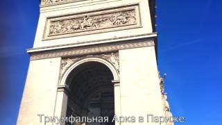 Триумфальная Арка в Париже(, 2017-08-06T12:25:36.000Z)