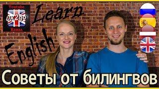 Как наконец выучить английский? Изучение иностранных языков.