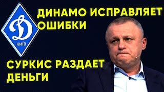 Динамо Киев исправляет ошибки Игорь Суркис раздает деньги Новости футбола сегодня