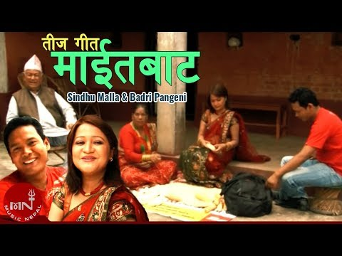 Maita bata By Sindhu Malla and Badri Pangeni