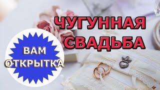 Поздравление с чугунной свадьбой (6 лет)