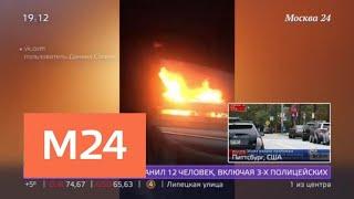 Смотреть видео В ДТП в Петербурге погибли шесть человек - Москва 24 онлайн